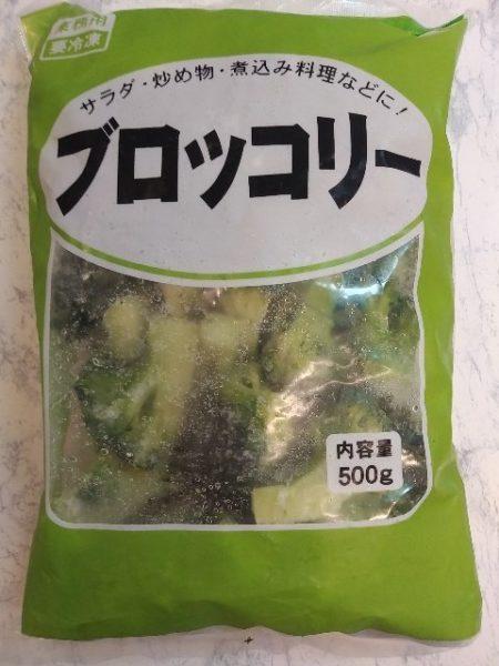 業務スーパー 冷凍ブロッコリー