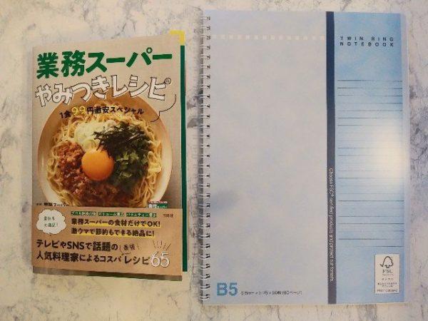 業務スーパー 節約レシピ